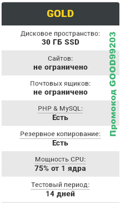 Хостинг Good-host.net